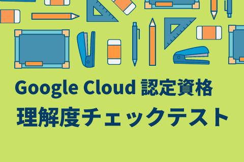 Google Cloud 模擬試験