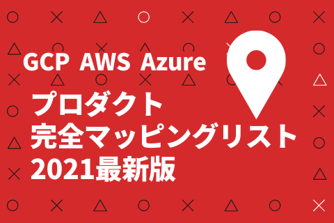 GCP・AWS・Azure 完全サービスマッピング表