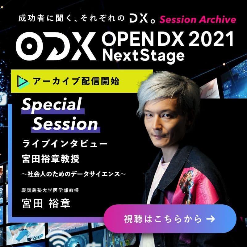 OPEN DX 2021 Nextstage アーカイブ配信中