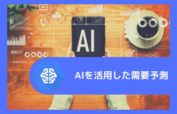 AIを活用した需要予測