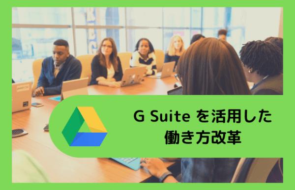 G Suite を活用した働き方改革