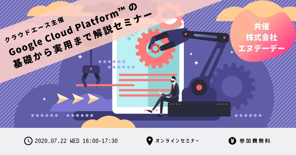 Google Cloud Platform™ の基礎から実用まで解説セミナー(オンライン)