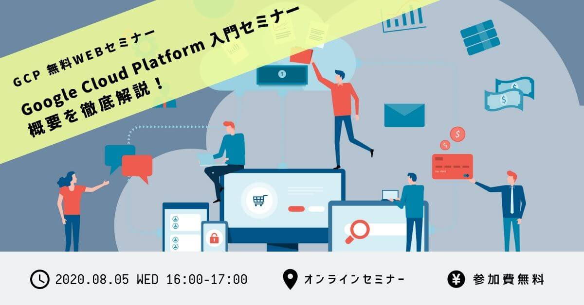 Google Cloud Platform™ 入門セミナー 概要を徹底解説!(オンライン)
