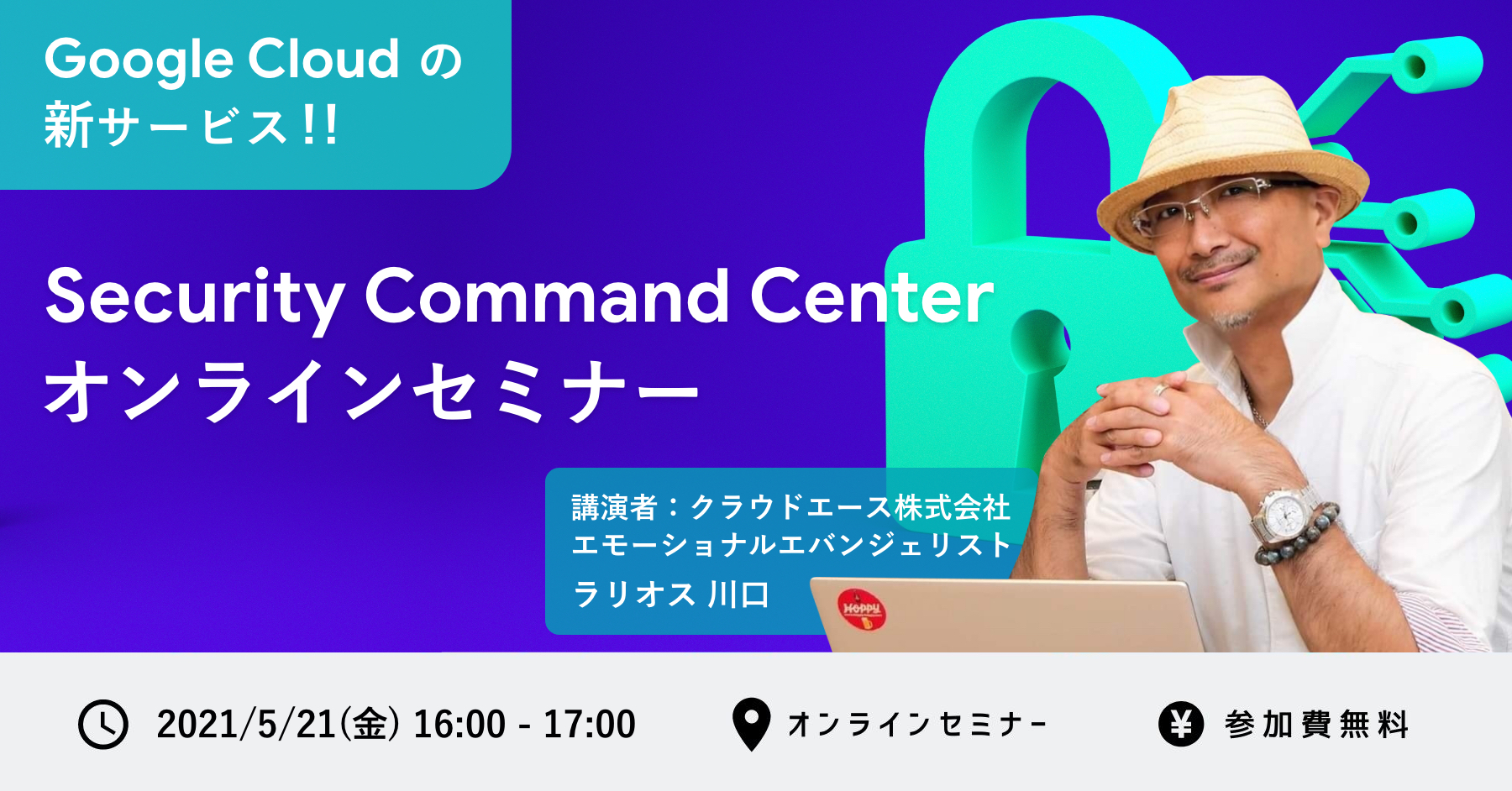 Google Cloud の新サービス − Security Command Center