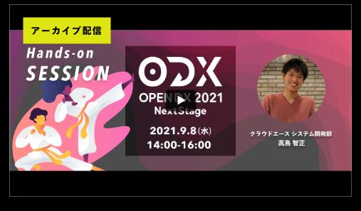 クラウド道場 BigQueryML 編 in OPEN DX 2021