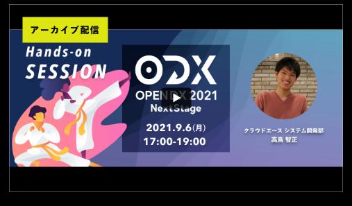 クラウド道場 BigQuery 編 in OPEN DX 2021