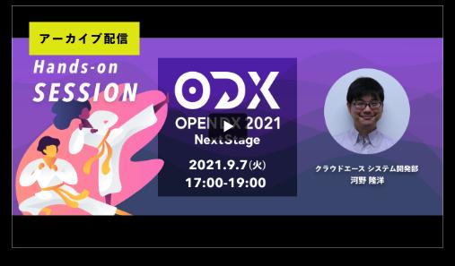 クラウド道場 Firebase 編 in OPEN DX 2021