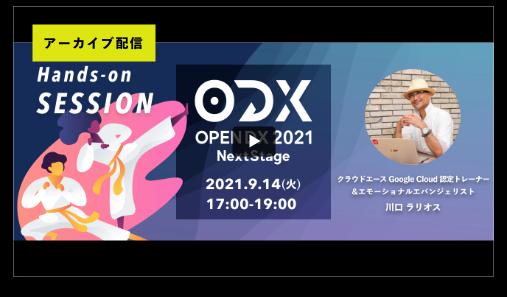 クラウド道場 GKE 編 in OPEN DX 2021
