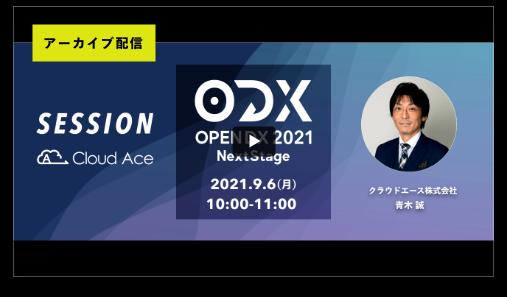 OPEN DX 2021 OPENING SESSION ~クラウドエースのご紹介とイベントの見どころ解説~